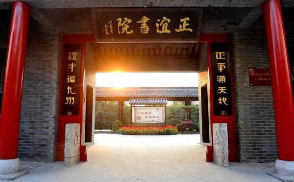 闽台书院研讨易经文化