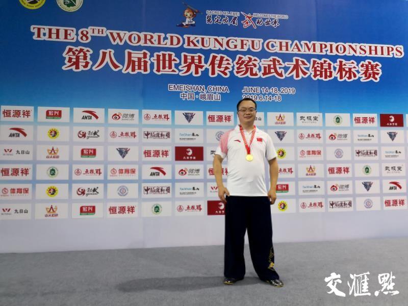 启东公务员摘获第八届世界传统武术锦标赛太极拳项目一等奖