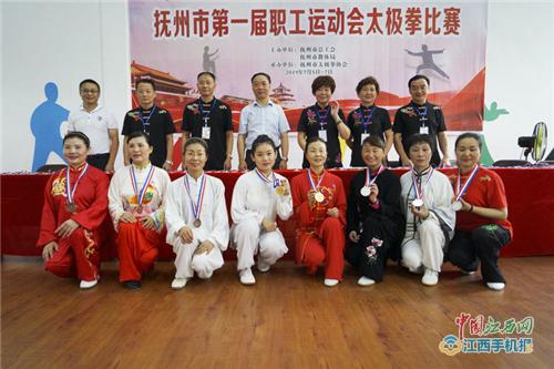 抚州市第一届职工运动会太极拳比赛结束
