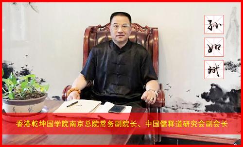 访当代著名国学易经研究专家学者——孙如斌老师